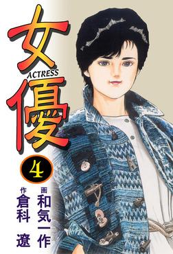 女優 4巻-電子書籍