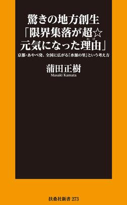 驚きの地方創生「限界集落が超☆元気になった理由」-電子書籍