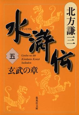 水滸伝 五 玄武の章-電子書籍
