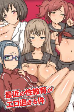 最近の性教育がエロ過ぎる件(フルカラーコミック)-電子書籍
