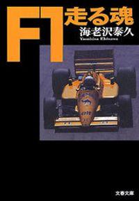 F1走る魂
