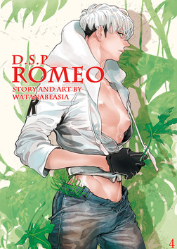 DragoStarPlayer ROMEO 4-電子書籍