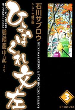 ひょぼくれ文左 3巻-電子書籍