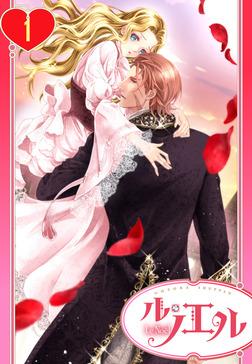 【単話売】ただ今、蜜月中!騎士と姫君の年の差マリアージュ 1話-電子書籍