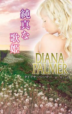 純真な歌姫-電子書籍