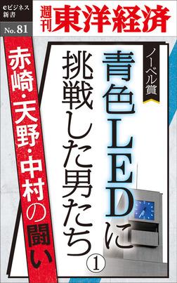 青色LEDに挑戦した男たち(1)―週刊東洋経済eビジネス新書No.81-電子書籍