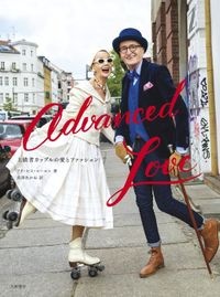 Advanced Love~上級者カップルの愛とファッション