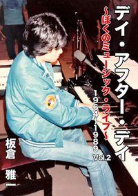 デイ・アフター・デイ ~ぼくのミュージック・ライフ~ 1964-1989 Vol.2