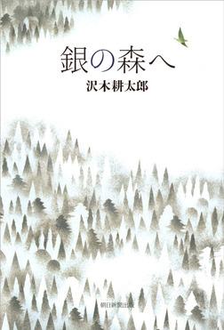 銀の森へ-電子書籍