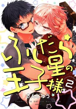 ふしだら星の王子様【単話売】 2-電子書籍