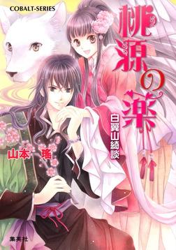 桃源の薬 白翼山綺談-電子書籍