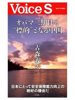 """オバマ二期目の""""標的""""となる中国 【Voice S】-電子書籍"""
