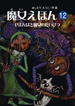 魔女えほん(12) やまんばと魔女のたいけつ-電子書籍