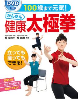 100歳まで元気!かんたん健康太極拳<DVDなしバージョン>-電子書籍