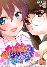 むちぱいと学校でハメちゃお♪【comic甘苺vol.1】