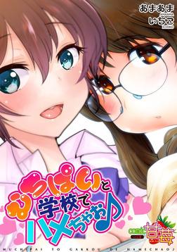 むちぱいと学校でハメちゃお♪【comic甘苺vol.1】-電子書籍
