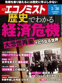 週刊エコノミスト (シュウカンエコノミスト) 2020年05月26日号
