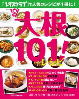 大根101!レシピ-電子書籍
