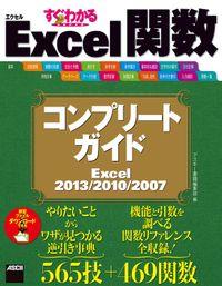 すぐわかるSUPER Excel関数 コンプリートガイド Excel 2013/2010/2007