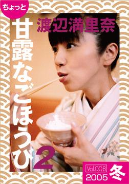 """ちょっと""""甘露なごほうび""""【2005冬】-電子書籍"""