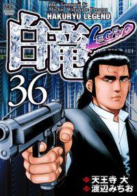 白竜-LEGEND- 36