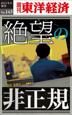 絶望の非正規―週刊東洋経済eビジネス新書No.143-電子書籍