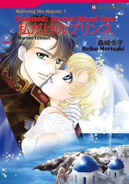 Claimed: Secret Royal Son-電子書籍