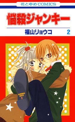 悩殺ジャンキー 2巻-電子書籍