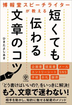 博報堂スピーチライターが教える 短くても伝わる文章のコツ-電子書籍