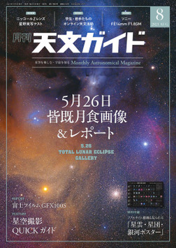 天文ガイド2021年8月号-電子書籍