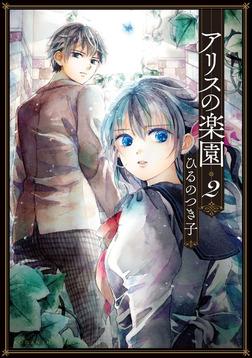 アリスの楽園(2)-電子書籍