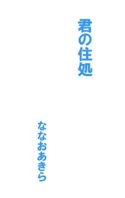 君の住処<電子限定>-電子書籍