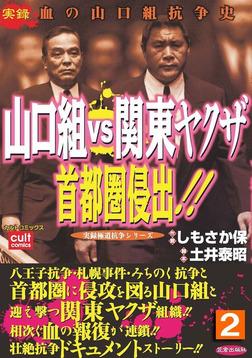 山口組VS関東ヤクザ 首都圏侵出!! 2巻-電子書籍