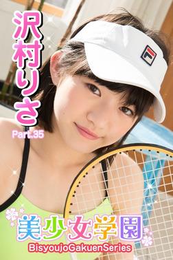 美少女学園 沢村りさ Part.35-電子書籍