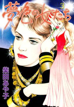 夢色の女たち 3 夢色の女たち-電子書籍