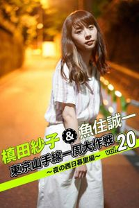 槙田紗子&魚住誠一 東京山手線一周大作戦 vol.20 ~夜の西日暮里編~