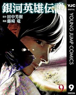 銀河英雄伝説 9-電子書籍