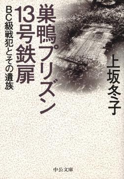 巣鴨プリズン13号鉄扉 BC級戦犯とその遺族-電子書籍