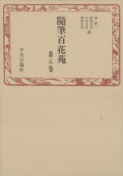 随筆百花苑〈第8巻〉-電子書籍