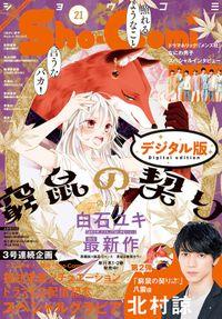 Sho-Comi 2020年21号(2020年10月5日発売)