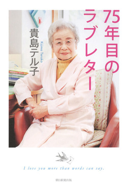 75年目のラブレター-電子書籍