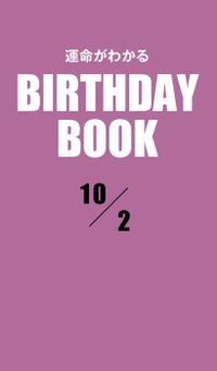 運命がわかるBIRTHDAY BOOK  10月2日