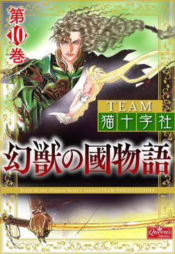 幻獣の國物語 【第10巻】-電子書籍