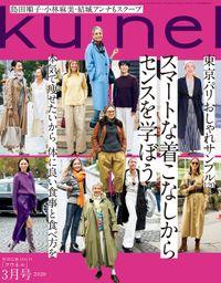 Ku:nel (クウネル) 2020年 3月号 [スマートな着こなしからセンスを学ぼう]