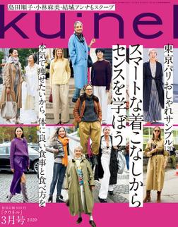 Ku:nel (クウネル) 2020年 3月号 [スマートな着こなしからセンスを学ぼう]-電子書籍