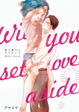 恋だ愛だはさておいて After Story【第1話】-電子書籍