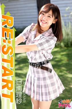 RE:START 日南理紗-電子書籍