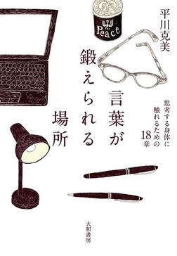 言葉が鍛えられる場所-電子書籍