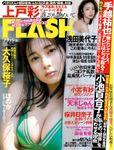 週刊FLASH(フラッシュ) 2020年8月11日号(1569号)