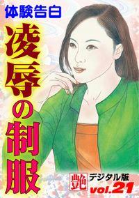 【体験告白】凌辱の制服 ~『艶』デジタル版 vol.21~